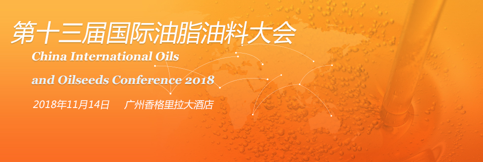 國際油脂油料大會China International Oils and Oilseeds Consference
