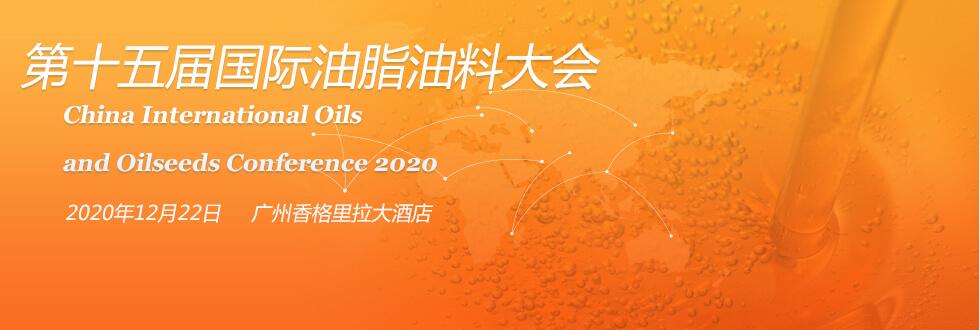 國際油脂油料大會China International Oils and Oilseeds Consference