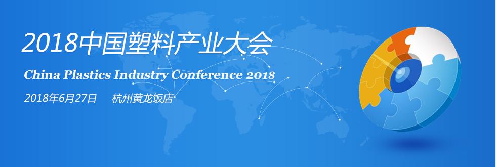 2018年中國塑膠產業大會 China Piastics Industry Conference 2018