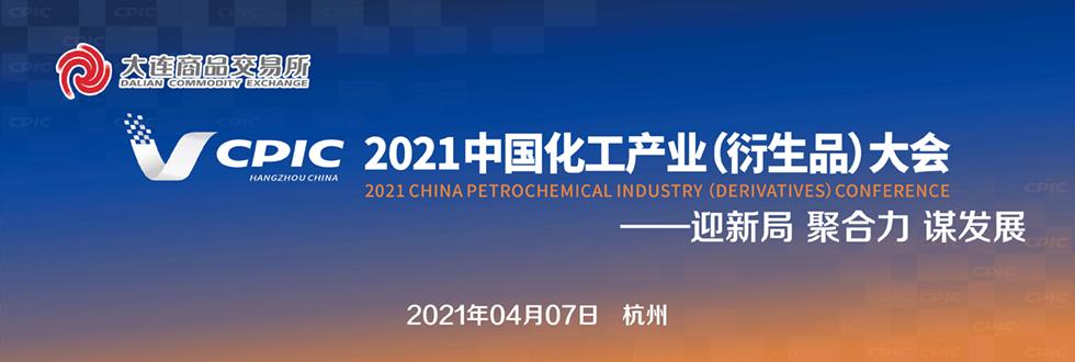 2021中國化工產業(衍生品)大會 China Petrochemical Industry Conference 2021