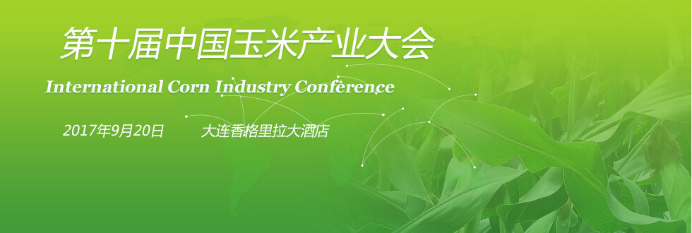 中国玉米产业大会INTERNATIONAL CORN INDUSTRY CONFERENCE