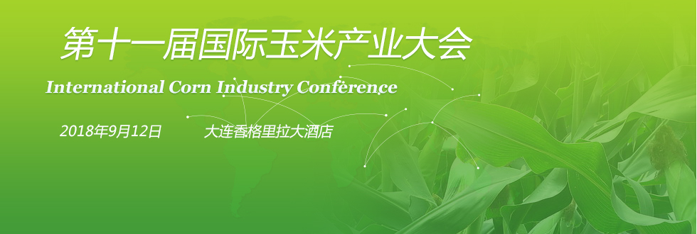 國際玉米產業大會INTERNATIONAL CORN INDUSTRY CONFERENCE