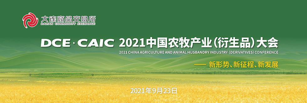 2021中國農牧產業(衍生品)大會