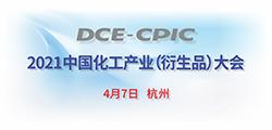 中国化工产业大会