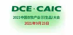 中国玉米产业大会